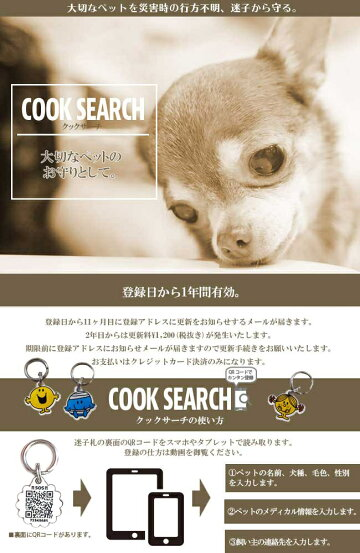 QRコード迷子札クックサーチ(COOKSEARCH)MR.MENLITTLEMISSシリーズクークチュール全6色日本初の画期的な特許システムシステム利用料含個人情報保護