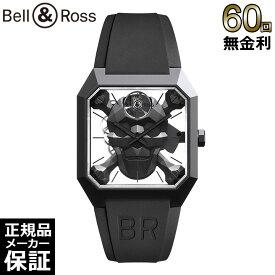 [メーカー公式ノベルティプレゼント][正規品][限定][予約]ベル&ロス Bell&Ross BR 01 CYBER SKULL BR01-CSK-CE/SRB 45mm 2年保証 新品 メンズ 腕時計 [60回無金利可]