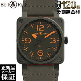 [最長120回無金利ローン]ベル&ロス BR0392-KAO-CE/SCA Bell&Ross ベルアンドロス BR03 新品 メンズ 腕時計