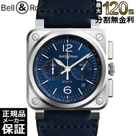 [最長120回無金利ローン]ベル&ロス BR0394-BLU-ST/SCA Bell&Ross ベルアンドロス BR03 INSTRUMENTS ブルー レザー 42mm 100m防水 正規品 新品 メンズ 腕時計 時計 人気