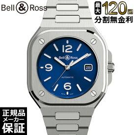 [最長120回無金利ローン]ベル&ロス BR05A-BLU-ST/SST BR 05 ブルー 正規品 新品 メンズ 腕時計 人気 ベルアンドロス