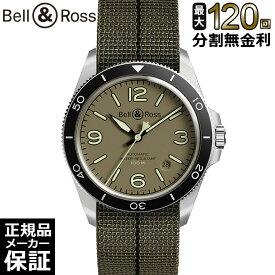 [最長120回無金利ローン]ベル&ロス BRV292-MKA-ST/SF Bell&Ross ベルアンドロス 新品 メンズ 腕時計