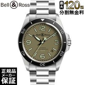 [最長120回無金利ローン]ベル&ロス BRV292-MKA-ST/SST Bell&Ross ベルアンドロス 新品 メンズ 腕時計