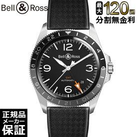 [最長120回無金利ローン]ベル&ロス BR V2-93 GMT Bell&Ross ベルアンドロス BRV293-BL-ST/SRB 正規品 新品 メンズ 腕時計