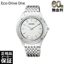 [2月限定!クーポンで¥2000OFF対象][正規品] CITIZEN シチズン 腕時計 メンズ エコ・ドライブ ワン AR5000-68A [60回無金利可]