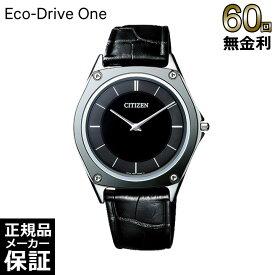 [2月限定!クーポンで¥2000OFF対象][正規品] CITIZEN シチズン 腕時計 メンズ エコ・ドライブ ワン AR5044-03E [60回無金利可]