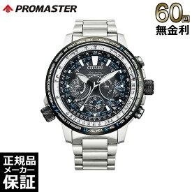 [正規品] [2020年新作] シチズン プロマスター ブルーインパルス 限定モデル 腕時計 CC7015-63E CITIZEN PROMASTER [60回無金利可]