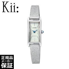 [正規品] CITIZEN Kii シチズン キー エコドライブ EG7040-58A スクエア シルバー レディース 腕時計
