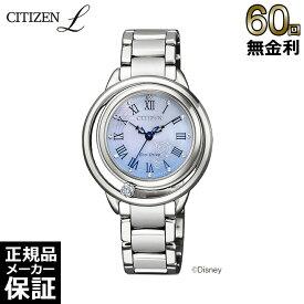 [限定モデル] [正規品] CITIZEN L シチズン エル レディース 腕時計 EEW5510-53N CINDERELLA シンデレラ レディース 腕時計 [60回無金利可]