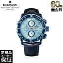 [世界限定135本] [正規品] EDOX エドックス メンズ 腕時計 クロノオフショア1 クロノグラフ 01122-357BU8-BUIN8 [60回無金利可]