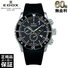 [正規品] EDOX エドックス メンズ 腕時計 クロノオフショア1 クロノグラフ 10221-3-NIBU2 [60回無金利可]