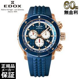 [正規品] [新作] EDOX エドックス メンズ 腕時計 クロノオフショア1 クロノグラフ リミテッドエディション 限定 10221-37RBU9-BUIDR9 [60回無金利可]
