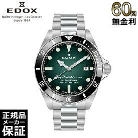 [正規品] [ノベルティプレゼント]EDOX エドックス メンズ 腕時計 スカイダイバー ミリタリー リミテッドエディション 80115-3N-VD 限定 ステンレススチール [60回無金利可]