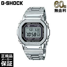 [正規品]CASIO カシオ Gショック フルメタル ステンレス GMW-B5000D-1JF Bluetooth スマートフォンリンク タフソーラー GMW-B5000 ORIGIN G-SHOCK 腕時計 メンズ[60回無金利可]