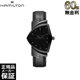 [再入荷][新作][正規品] ハミルトン 腕時計 ベンチュラ メンズ レディース レザー ブラック Hamilton H24401731 クォーツ 腕時計ビジネス プレゼント ギフト お祝い 誕生日 記念日 大人 [60回無金利可]