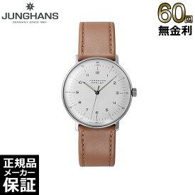 [60回無金利ローン可] [メーカー正規店2年保証] [あす楽対応可] ユンハンス マックスビル 027 3701 00 レディース メンズ 腕時計