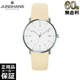 [60回無金利ローン可] [メーカー正規店2年保証] [あす楽対応可] ユンハンス マックスビル 047 4252 00 レディース 腕時計