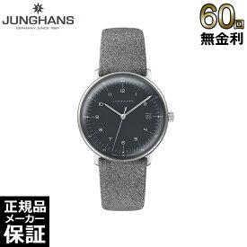 [60回無金利ローン可] [メーカー正規店2年保証] [あす楽対応可] ユンハンス マックスビル 041 4876 00 レディース 腕時計