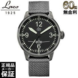 [今だけ!クーポンで2000円OFF] [メーカー正規店2年保証] [あす楽対応可] ラコ Laco 861901 DC-3 ディーシー3 メンズ 腕時計 [60回無金利可]