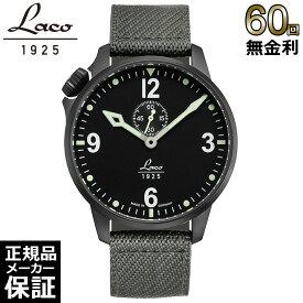 [今だけ!クーポンで2000円OFF] [メーカー正規店2年保証] [あす楽対応可] ラコ Laco 861909 Spirit Of St.Louis スピリット オブ セントルイス メンズ 腕時計 [60回無金利可]
