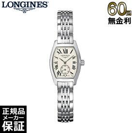 [60回無金利ローン可] [正規店2年保証] ロンジン エヴィデンツァ クォーツ レディース 腕時計 ステンレススティール l21754716