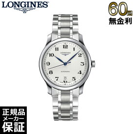 [60回無金利ローン可] [正規店2年保証] ロンジン マスターコレクションー 自動巻き メンズ 腕時計 ステンレススティール l26284786