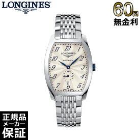 [60回無金利ローン可] [正規店2年保証] ロンジン エヴィデンツァ 自動巻き メンズ 腕時計 ステンレススティール l26424736