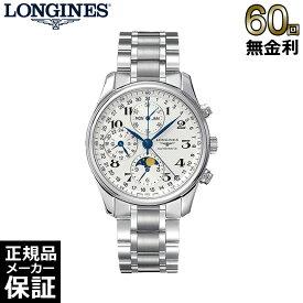 [60回無金利ローン可] [正規店2年保証] ロンジン マスターコレクションー 自動巻き メンズ 腕時計 ステンレススティール l26734786