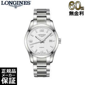 [60回無金利ローン可] [正規店2年保証] ロンジン コンクエスト クラシック 自動巻き メンズ 腕時計 ステンレススティール l27854766