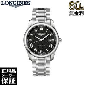 [60回無金利ローン可] [正規店2年保証] ロンジン マスターコレクションー 自動巻き メンズ 腕時計 ステンレススティール l27934516