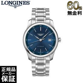[正規品] ロンジン マスターコレクションー 自動巻き メンズ 腕時計 ステンレススティール L27934926 [60回無金利可]