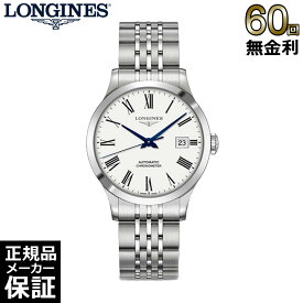 [60回無金利ローン可] [正規店2年保証] ロンジン レコード 自動巻き メンズ 腕時計 ステンレススティール l28204116