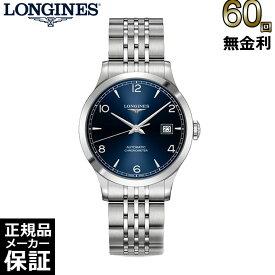 [正規品] ロンジン レコード 自動巻き メンズ 腕時計 ステンレススティール L28204966 46495197 [60回無金利可]
