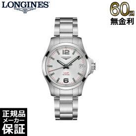 [正規品] ロンジン コンクエスト V.H.P. クォーツ レディース 腕時計 ステンレススティール L33164766 [60回無金利可]