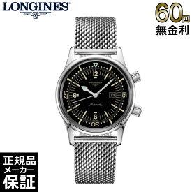 [正規品] ロンジン レジェンドダイバー 自動巻き メンズ 腕時計 ステンレススティール L33744506 [60回無金利可]