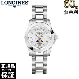 [正規品] ロンジン コンクエスト レディース クォーツ 腕時計 L33804766 [60回無金利可]