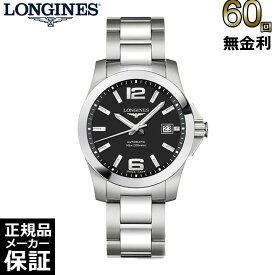 [60回無金利ローン可] [正規店2年保証] ロンジン コンクエスト 自動巻き 腕時計 l36764586