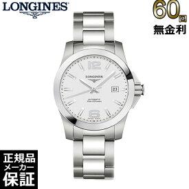 [60回無金利ローン可] [正規店2年保証] ロンジン コンクエスト 自動巻き メンズ 腕時計 l36764766
