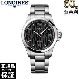 [正規品] ロンジン コンクエスト V.H.P. クォーツ メンズ 腕時計 L37164666 [60回無金利可]