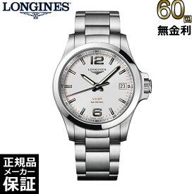 [60回無金利ローン可] [正規店2年保証] ロンジン コンクエスト V.H.P. クォーツ メンズ 腕時計 l37164766