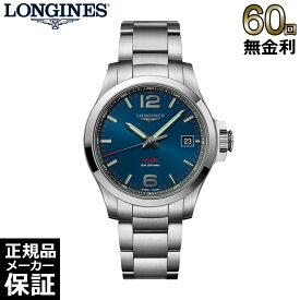 [60回無金利ローン可] [正規店2年保証] ロンジン コンクエスト V.H.P. クォーツ メンズ 腕時計 l37164966
