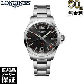 [60回無金利ローン可] [正規店2年保証] ロンジン コンクエスト V.H.P. クォーツ メンズ 腕時計 l37184566
