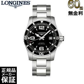 [60回無金利ローン可] [正規店2年保証] ロンジン ハイドロコンクエスト 自動巻き メンズ 腕時計 ステンレススティール l37424566