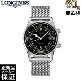 [60回無金利ローン可] [正規店2年保証] ロンジン レジェンドダイバー 自動巻き メンズ 腕時計 ステンレススティール l37744506