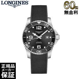[60回無金利ローン可] [正規店2年保証] ロンジン ハイドロコンクエスト 自動巻き メンズ 腕時計 ステンレススティール l37814569