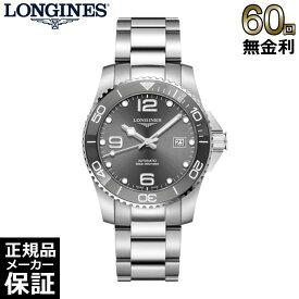 [60回無金利ローン可] [正規店2年保証] ロンジン ハイドロコンクエスト 自動巻き メンズ 腕時計 ステンレススティール l37814766