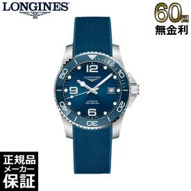 [正規品] ロンジン ハイドロコンクエスト 自動巻き メンズ 腕時計 ステンレススティール L37814969 [60回無金利可]