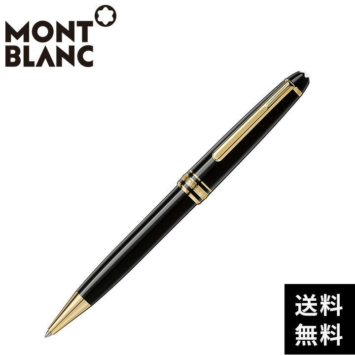 [60回無金利ローン可] [クーポンで3500円OFF] [あす楽対応可] モンブラン ボールペン マイスターシュテュック ゴールドコーティング クラシック 10883 MONTBLANC