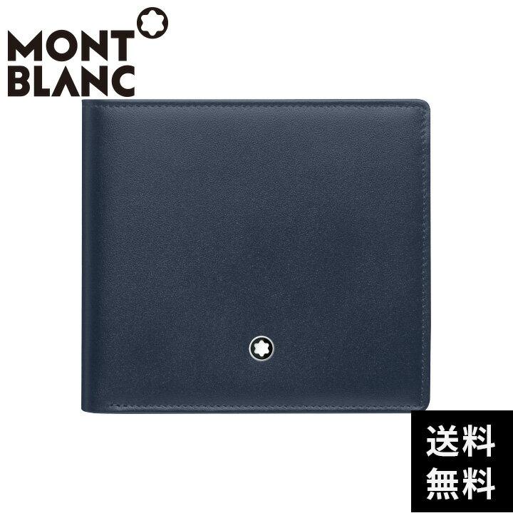 [クーポンで3500円OFF] [あす楽対応可] モンブラン マイスターシュテュック ウォレット4cc(コインケース付き) 財布 115133 MONTBLANC