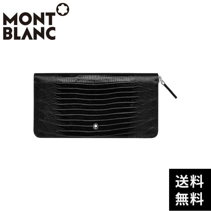 [60回無金利ローン可] [クーポンで3500円OFF] [あす楽対応可] モンブラン マイスターシュテュック セレクション リザード ウォレット 8cc ジップ& コインケース付き 財布 116295 MONTBLANC
